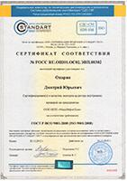 Сертиф.соотв. РОСС RU.ОШ01.ОС02.ЭВП.00302