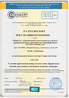 Сертиф.соотв. РОСС RU.ОШ01.ОС02.PЗ.00103