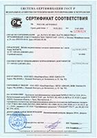 Сертиф. соотв. РОСС RU.AГ39.Н00613