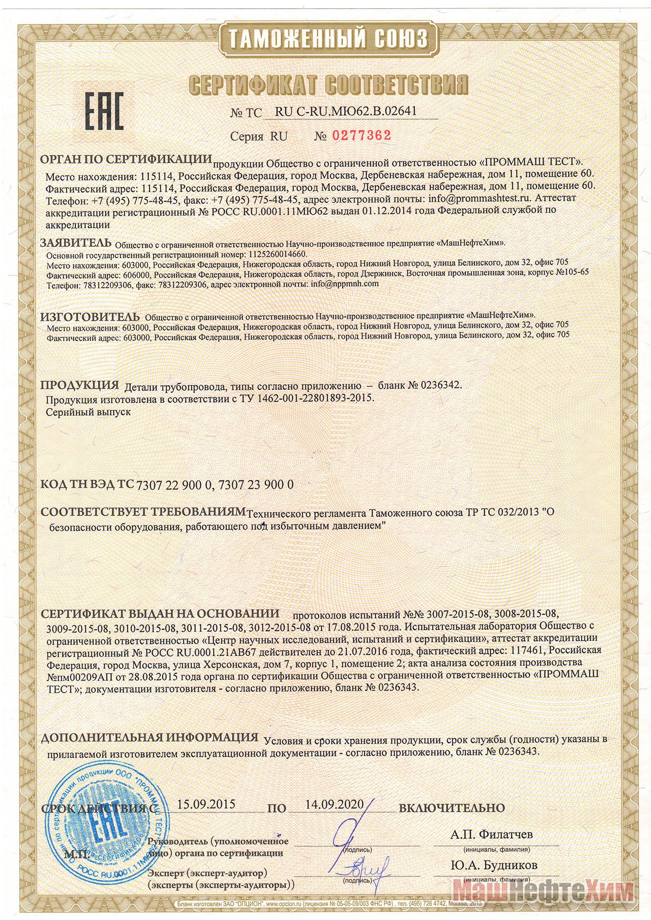 сертификат-соответствия-2